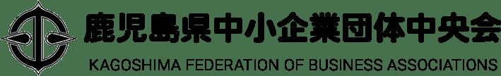 鹿児島中小企業団体中央会