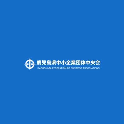 地域別交流懇談会(さつま地区)