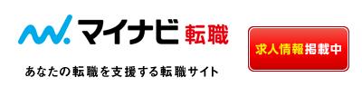 マイナビ転職誘導バナー_yoko_w400_2