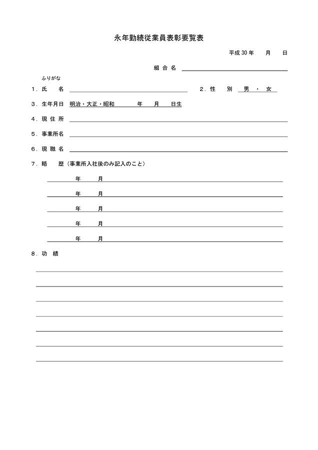 表彰要覧表(永年勤続従業員)