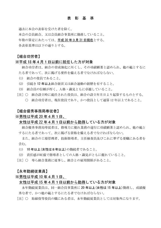会長表彰基準(平成30年度)